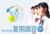 ◆長野市の個別指導塾 「セルモの夏期講習」ご案内