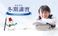 ◆長野市西尾張部の「セルモ高田古牧教室」の冬期講習(^^)◆
