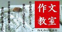 ◆セルモの作文教室...日頃の学習成果と中学受験に向けて◆